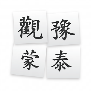 I Ching Stencils (Set A)