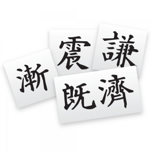 I Ching Stencils (Set B)