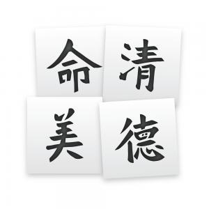 Chinese Spirit Stencils (Set A)