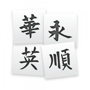 Chinese Spirit Stencils (Set B)